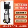 CDLF不锈钢立式多级离心泵高层建筑管道增压无负压变频恒压供水泵