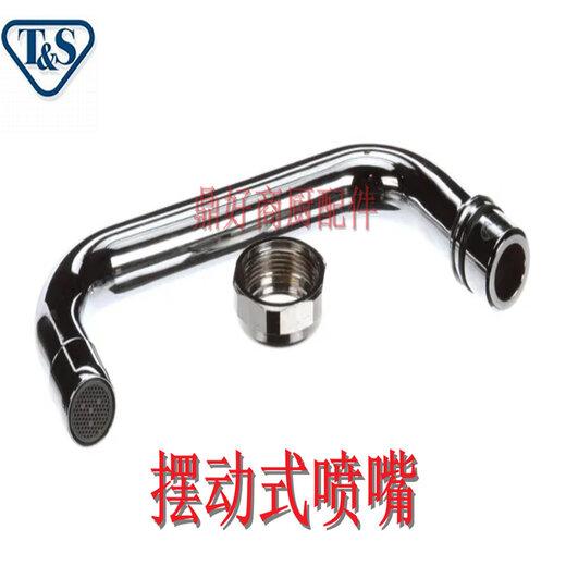 原廠美國配件天仕T&S水龍頭水管水嘴鵝頸彎管出水管套件噴嘴