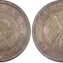 文山哪里鑒定唐正三錢六分擁護共和紀念幣價格值多少錢圖片