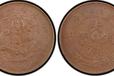 大清中直二十文值多少錢唐山哪里交易大清銅幣直字二十文