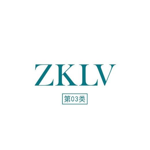 3類商標轉讓-ZKLV-轉讓商標-R標轉讓-化妝品商標轉讓