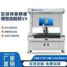 全自動點膠機視覺點膠機V4使用多款膠水一機多用圖片