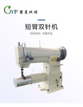 哲曼环保短臂双针缝纫机可用于工业缝制滤布滤袋