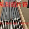 翅片管生产厂家
