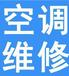 滁州南譙區海爾空調維修24小時預約報修熱線,海爾空調安裝移機