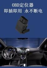 4G全網通定位器4GOBD汽車定位器OBD定位器車載定位器圖片
