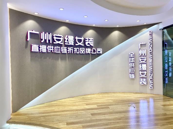 廣州安縵服飾有限公司