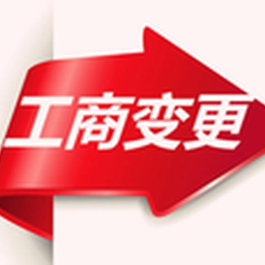 廣州白云公司注銷工商代理公司工商注冊