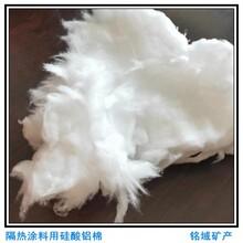 福州化工廠用超細噴涂棉絕緣硅酸鋁棉工廠圖片