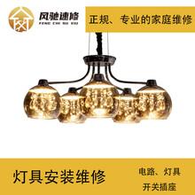 上門安裝燈具人工費用怎么算吸頂燈、水晶吊頂風扇燈圖片