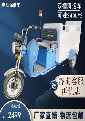 新能源雙桶三輪保潔車/?供應多功能垃圾車現貨