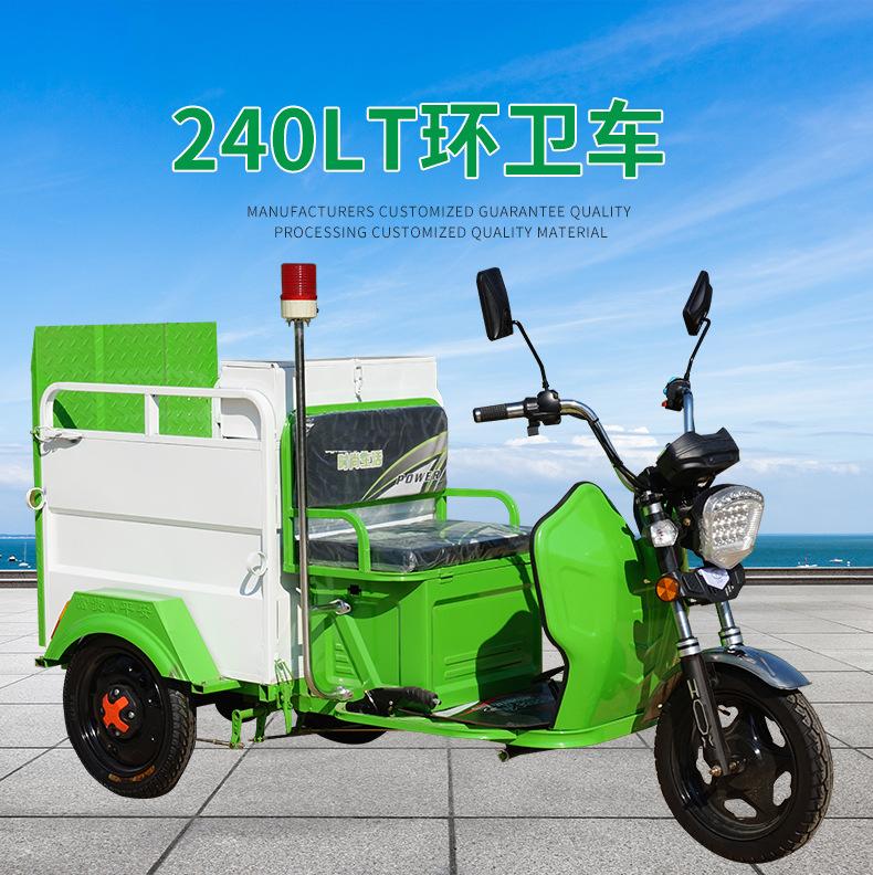 河南240L單桶垃圾清運車/自卸式垃圾保潔車售后保障