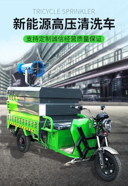 河南霧炮高壓清洗車/小型電動三輪噴灑車車款式
