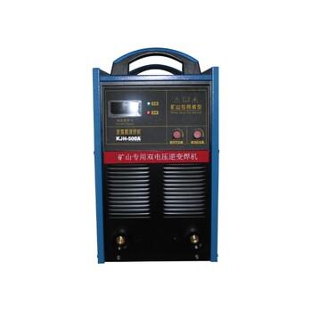 厂家现货新疆矿井下焊机KJH-500双电压660/1140矿用焊机