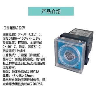 华科温控器独立控制温湿度控制器HK-100S