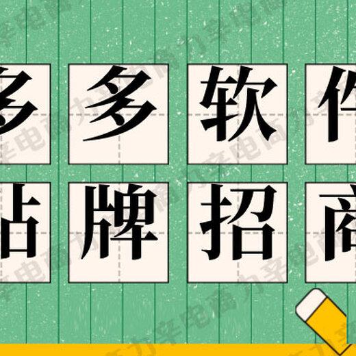 拼多多店群軟件采集上貨軟件后臺,工作室推廣招代理貼牌無限開!