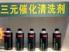 北京進氣積碳清洗劑/發動機三元噴油嘴清洗劑批發