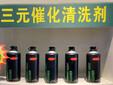 燃油清洗劑/噴油嘴積碳清洗劑/三元進氣節氣門清洗劑OEM貼牌圖片