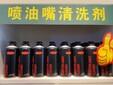 進氣系統清洗劑/批發節氣門三元清洗劑/OEM貼牌圖片