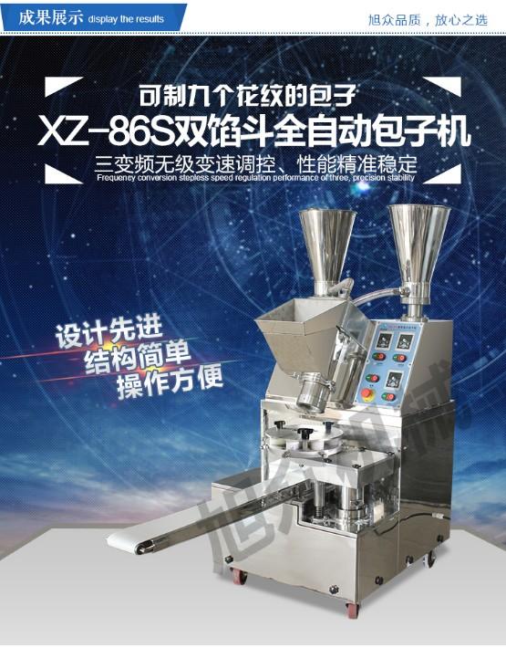 XZ-86S全自动包子机_03.jpg