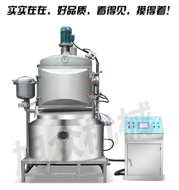 ZK-700真空油炸机 (6).jpg