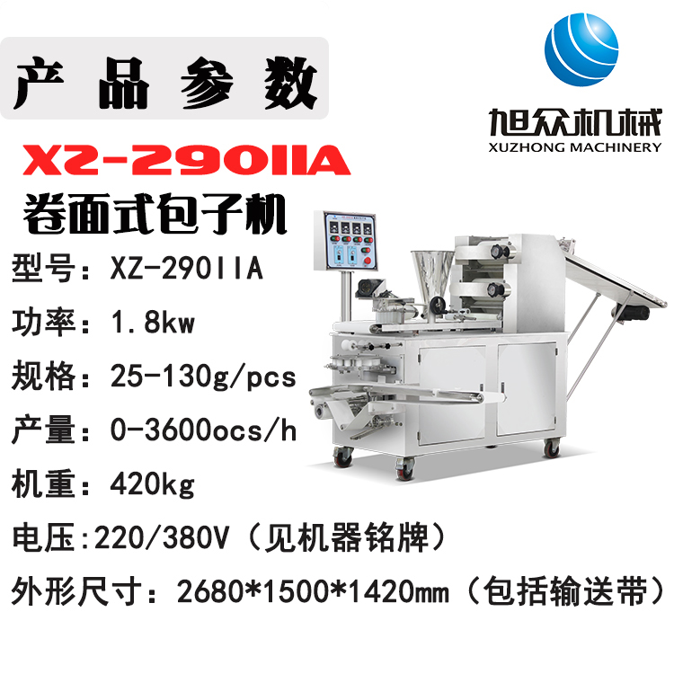 290IIA仿手工卷面式包子机参数1.jpg