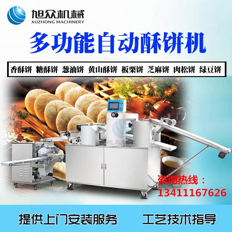 湖南全自动葱油饼机这效率真高商用多功能三段擀面酥饼机多少钱