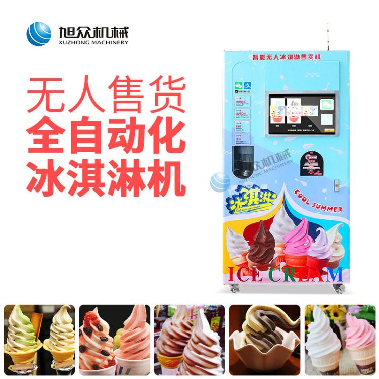智能无人售卖冰淇淋机 (3).jpg