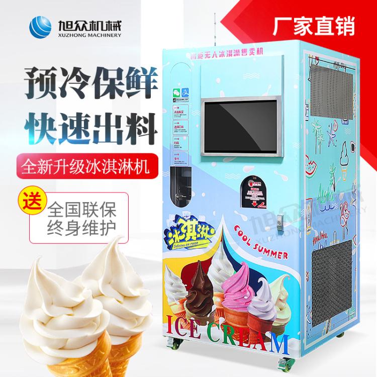 智能无人冰淇淋机 (3).jpg