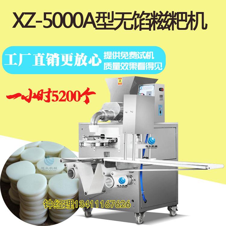 XZ-5000A无馅糍粑机钟.jpg