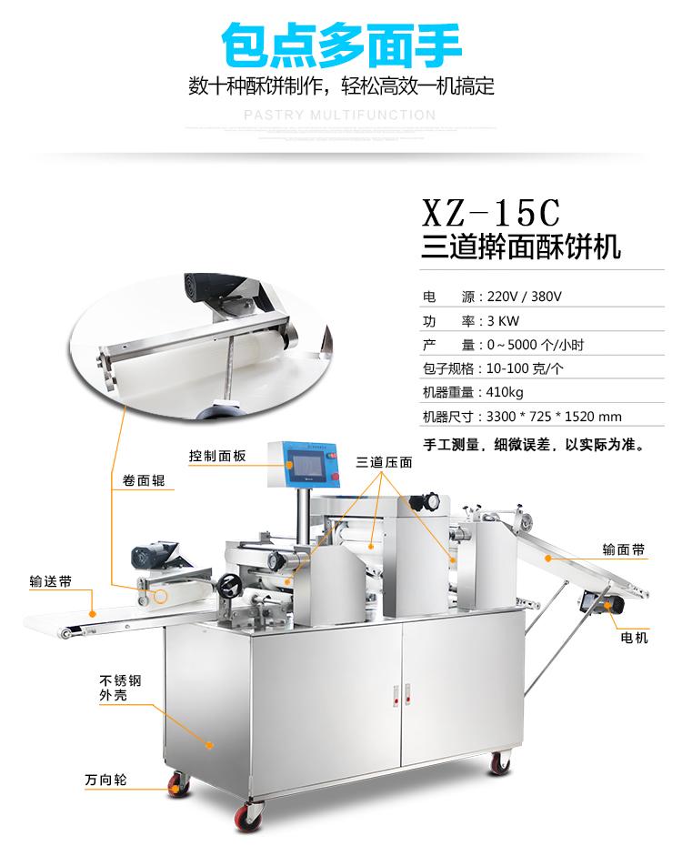 XZ-15C三道擀面酥饼机 (9).jpg