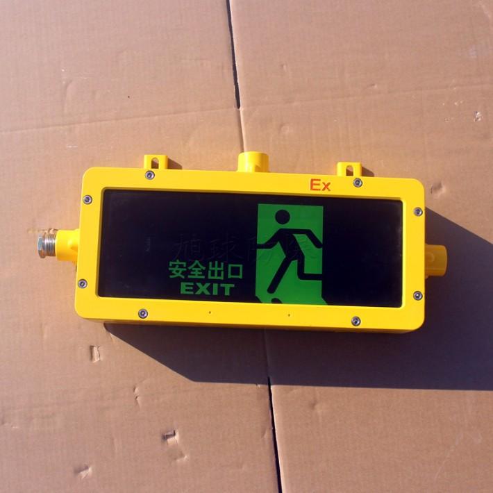 防爆出口指示灯