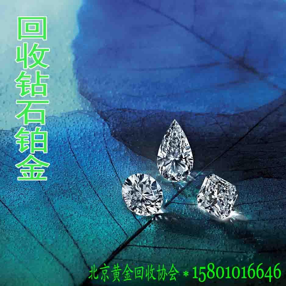 钻石首饰品牌哪个好钻石回收价格~钻石回收方式~北京哪里回收钻石首饰