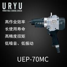 瓜生URYU电动油压脉冲扳手:UEP-50MC图片