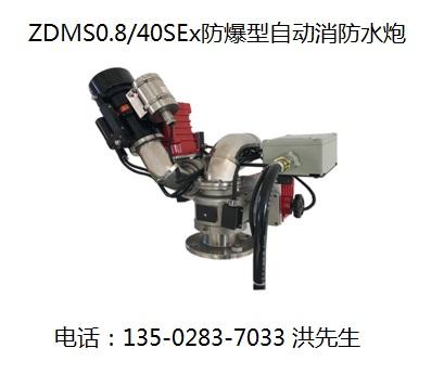 40升防爆型自动消防水炮.jpg