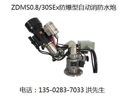 30升防爆型自动消防水炮.jpg