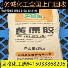 浙江回收丁苯橡膠橡膠助劑回收圖片