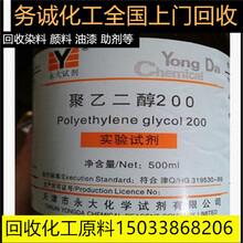 回收聚乙二醇價格庫存聚乙二醇回收多少錢處理過期聚乙二醇圖片
