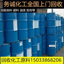 哪里回收丙二醇庫存丙二醇回收多少錢處理丙二醇廠家回收圖片