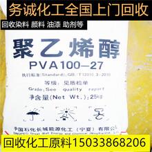 哪里回收聚乙烯醇庫存聚乙烯醇回收處理聚乙烯醇價格圖片