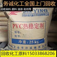 回收穩定劑價格處理過期穩定劑回收哪里回收庫存穩定劑圖片