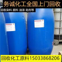 哪里回收固色劑庫存固色劑回收價格處理過期固色劑多少錢圖片