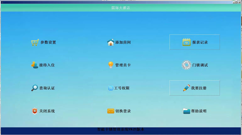 智能卡鎖管理軟件Y9.21版本.png
