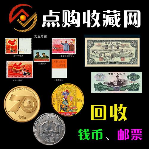 点购收藏网收购邮票钱币.jpg