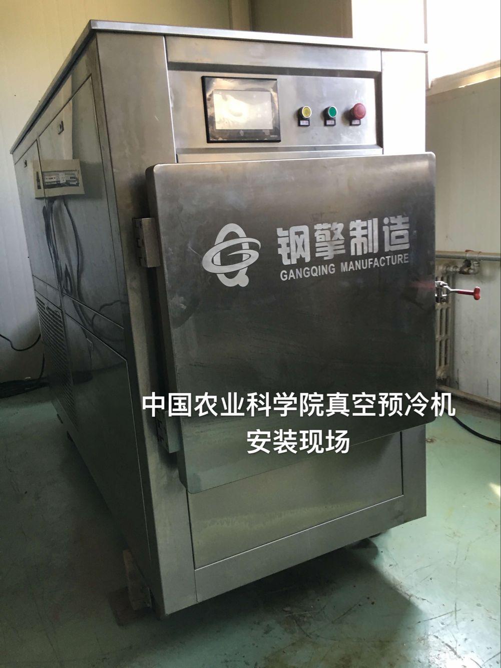 中国农科院实验型真空预冷机.jpg