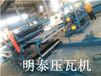 广西铁皮瓦厂家大量供应彩钢瓦机械设备