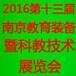 2016第十三届中国(南京)国际教育装备暨科教技术展览会
