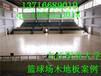 株洲运动场馆枫木地板篮球比赛体育场单拼木地板包邮包施工