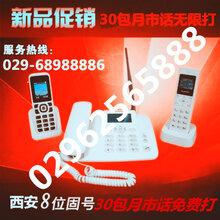西安包月电话小灵通8位座机号码固话