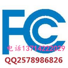 儿童手表出口美国FCCID认证华晟欧检测